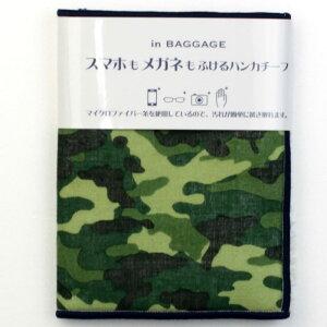 スマホ・メガネ拭きハンカチ 7254 迷彩 グリーン【楽ギフ_包装】