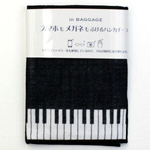 スマホ・メガネ拭きハンカチ 7257 ピアノ【楽ギフ_包装】