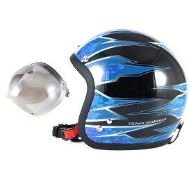 72JAM デザイナーズジェットヘルメット [JJ-17] 開閉シールド付き [JCBN-03]STING スティング ブルー [ブラックベースグロス仕上げ]FREEサイズ(57-60cm未満) メンズ レディース 兼用品 SG規格 全排気量対応