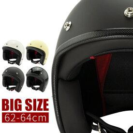 大きいサイズ 62-64cm未満 ジェットヘルメットジャムテックジャパン 72JAM JP MONO JPW-1XX JPW-2XX JPBM-5XX JPIM-6XXメンズ SG規格 全排気量対応 ホワイト 白 ブラック 黒 マットブラック マットアイボリー