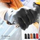 Attivo(アッティーヴォ) ラムスキン ウィンター レザーグローブ 男性用 [全5色/4サイズ]羊革 裏地ベルベット メンズ バイク アメリカン ハーレー 車 ドライビンググローブ 手袋 防風 防寒 [ATKU010] 【D】