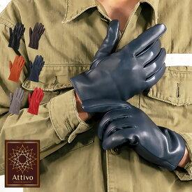【クリアランスSALE】カシミヤ100% ライニング 革手袋 Attivo(アッティーヴォ) シープスキン スマートフォン対応 男性用 [全6色/3サイズ]羊革 裏地 カシミヤ100% レザーグローブ メンズ バイク アメリカン ハーレー 手袋 防風 防寒 [ATLC001]