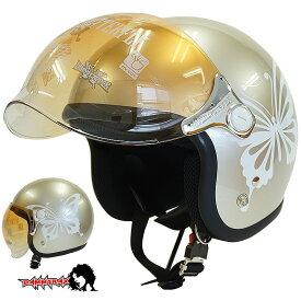 女性用 開閉式シールド付き スモールジェットヘルメット ニューチアーバタフライ [グレーベージュ]DAMMTRAX ダムトラックス レディースサイズ(57-58cm未満) レディース SG規格 全排気量対応 バイク用