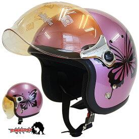 女性用 開閉式シールド付き スモールジェットヘルメット ニューチアーバタフライ [ピンク]DAMMTRAX ダムトラックス レディースサイズ(57-58cm未満) レディース SG規格 全排気量対応 バイク用
