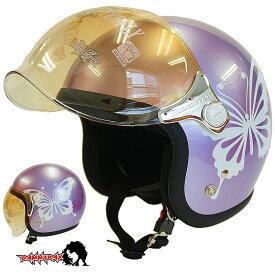 女性用 開閉式シールド付き スモールジェットヘルメット ニューチアーバタフライ [パープル]DAMMTRAX ダムトラックス レディースサイズ(57-58cm未満) レディース SG規格 全排気量対応 バイク用