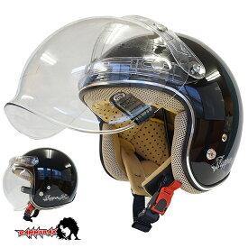 女性用 開閉式シールド付き スモールジェットヘルメット フラッパージェットネクスト [ブラック]DAMMTRAX ダムトラックス レディースサイズ(57-58cm未満) レディース SG規格 全排気量対応 バイク用