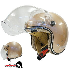 女性用 開閉式シールド付き スモールジェットヘルメット フラッパージェットネクスト [ブラウン]DAMMTRAX ダムトラックス レディースサイズ(57-58cm未満) レディース SG規格 全排気量対応 バイク用