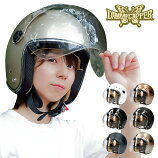 シールド付き/スモールジェットヘルメット/ダムトラックス/DAMMTRAX/FLAPPER/JET/FINALLY/フラッパージェットファイナリー/バイク/バイク用/アメリカン/ハーレー/スクーター/レディース/女性用/小さいサイズ/通勤/通学