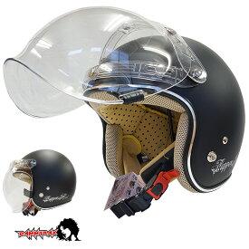 女性用 開閉式シールド付き スモールジェットヘルメット フラッパージェットネクスト [マットブラック]DAMMTRAX ダムトラックス レディースサイズ(57-58cm未満) レディース SG規格 全排気量対応 バイク用