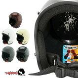 スモールジェット/スモールジェットヘルメット/ダムトラックス/DAMMTRAX/JET-D/バイク/アメリカン/ハーレー/シングル/カフェレーサー/ストリート/小さい/小さめ