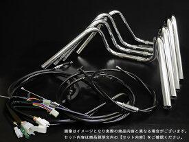 RZ250 (80-82年/4L3)/RZ350 (81-82年/4U0) 対応 ハンドルセットしぼりアップハンドル [メッキハンドル] ブラックセットワイヤー [ブラック] × ブレーキ [ブラック]バーハンドルセット ハンドルキット