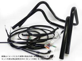 XJR400 (95-97年/4HM3-7) 対応 ハンドルセットしぼりアップハンドル [ブラックハンドル] ブラックセットワイヤー [ブラック] × ブレーキ [ブラック]バーハンドルセット ハンドルキット