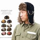 フライトキャップ パイロットキャップ 飛行帽 耳当て付き帽子 コーデュロイ ファー付き 58cm 男女兼用品 [全9色]アビ…