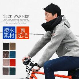 防寒 撥水 ネックウォーマー ソフトワイヤー入り 裏起毛 FREEサイズ [全8色]温かい 首 かぶり オシャレ トレンド メンズ レディース バイク 自転車 登山 スノボ スキー アウトドア グランピング キャンプ