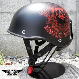 ダックテールヘルメット ハーフヘルメット リード工業 EAGLE WING EW-88GR [マットスカル]FREEサイズ(57-60cm未満) メンズ レディース 男女兼用 SG規格 125cc以下車両対応 バイク用