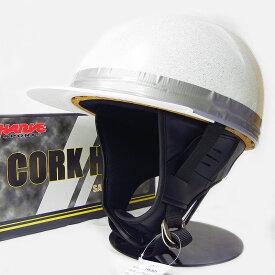 コルク ヘルメット リード工業 コルク半 ハーフヘルメット ツバ付き [メタルホワイト]FREEサイズ(59-60cm未満) メンズ レディース SG規格 125cc以下車両対応 バイク用