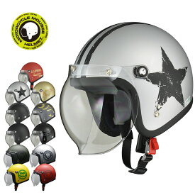 開閉式シールド付き ジェットヘルメット リード工業 MOUSSE ムース & 70thアニバーサリーモデル [11カラー]FREEサイズ(57-60cm未満) メンズ レディース 男女専用 SG規格 全排気量対応 バイク用