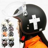 シールド付き/ジェットヘルメット/バイク/バイク用/アメリカン/ハーレー/スクーター/レディース/女性用/小さめ/通勤/通学/かわいい