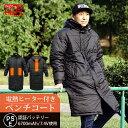 ヒーター ベンチコート 電熱コート 充電式 バッテリー付き 防寒 ロングコートめちゃヒート MHJ-03 電熱 ベンチコート …