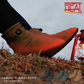 【日本製カーボン発熱繊維使用】 ヒーター 電熱シューズ 靴 充電式 テントシューズめちゃヒート MHS-01 リチウムイオンバッテリー駆動 [3カラー/2サイズ] バッテリー+充電器付き 3ヵ月製品保証 アウトドア キャンプ テントシューズ ルームシューズ【D】