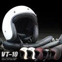 スモールジェットヘルメット ハンドステッチタイプ NEO VINTAGE SERIES VT-10 [5カラー]FREEサイズ(57-59cm未満) メン…
