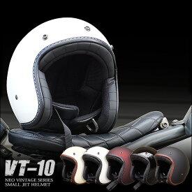 スモールジェットヘルメット ハンドステッチタイプ NEO VINTAGE SERIES VT-10 [5カラー]FREEサイズ(57-59cm未満) メンズ レディース 兼用品 SG規格 全排気量対応 バイク用