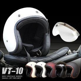 【開閉シールド付きセット】スモールジェットヘルメット ハンドステッチタイプ NEO VINTAGE SERIES VT-10 [5カラー]FREEサイズ(57-59cm未満) メンズ レディース 兼用品 SG規格 全排気量対応 バイク用