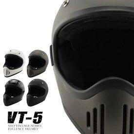 フルフェイスヘルメット バイザー付き NEO VINTAGE SERIES VT-5 [4カラー]FREEサイズ(57-60cm未満) メンズ レディース 兼用品 SG規格 全排気量対応 バイク オートバイ オフロード アメリカン ハーレー ドラッグ