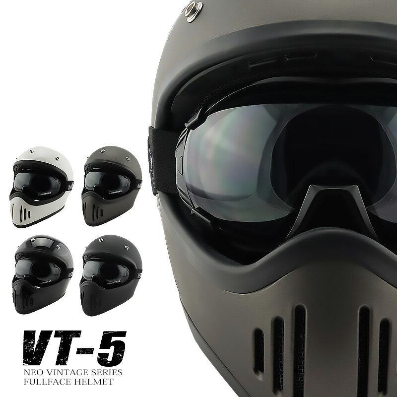 【ゴーグル付きセット】【新商品】【送料無料】 NEO VINTAGE SERIES VT-5 フルフェイスヘルメット + UVカットゴーグルセット メンズ レディース 兼用品 SG規格、全排気量対応バイク ヘルメット オフロード アメリカン ハーレー