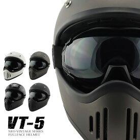 【ゴーグル付きセット】フルフェイスヘルメット バイザー付き NEO VINTAGE SERIES VT-5 [4カラー]FREEサイズ(57-60cm未満) メンズ レディース 兼用品 SG規格 全排気量対応 バイク オートバイ オフロード アメリカン ハーレー ドラッグ