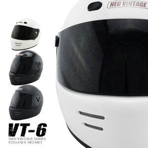 【スモークシールド付きセット】ドラッガースタイル フルフェイスヘルメット NEO VINTAGE SERIES VT-6 [3カラー/3サイズ]メンズ レディース 兼用品 SG規格 全排気量対応 バイク用