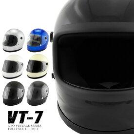族ヘル レトロ ビンテージ フルフェイス ヘルメット NEO VINTAGE SERIES VT-7 [6カラー/2サイズ]メンズ レディース 兼用品 SG規格 全排気量対応 バイク用