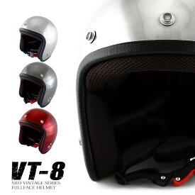 スモールジェットヘルメット ベアメタル メタル調 NEO VINTAGE SERIES VT-8 [3カラー/3サイズ]メンズ レディース 兼用品 SG規格 全排気量対応 バイク用