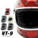 レトロ ビンテージ フルフェイス ヘルメット NEO VINTAGE SERIES VT-9 [6カラー/2サイズ]メンズ レディース 兼用品 SG…