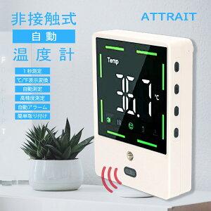 【在庫有り】 非接触式自動温度計 ATTRAIT アトレHC-T01オフィス 室内 検温 温度計 非接触 温度測定 自動 表面温度 簡単設置 オフィス 学校 自宅 デジタル温度計 赤外線温度計 【RBD】