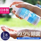 除菌ジェル/除菌/ハンドジェル/日本製/次亜塩素酸ゲル/ノンアルコール/ヒアルロン酸配合/ウイルス対策/風邪予防/インフルエンザ/手/保湿
