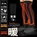 【3ヵ月製品保証付き】【送料無料】めちゃヒート MHL-02 充電式 電熱 レッグウォーマー 両面発熱タイプ FREEサイズ 男…