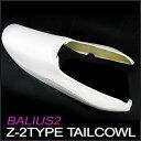 バリオス2型 Z2タイプ テールカウル FRP白ゲル仕上げ