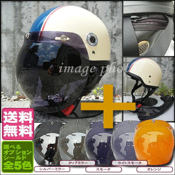 【送料無料】【クリアシールドとカラーシールドの2枚付き】 LEAD CROSS CR-760 ハーフヘルメット アイボリー×ネイビー FREEサイズ(57-60cm) PSC/SG規格 125cc以下 【リード工業】【バイク】【メンズ】【レディース】【半キャップ】【通勤通学】