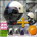 【送料無料】【クリアシールドとカラーシールドの2枚付き】 LEAD CROSS CR-760 ハーフヘルメット アイボリー×ネイビー FREEサイズ(57-60...