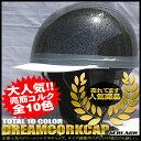 ヘルメット ドリーム ブラック キャップ