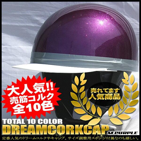 コルク半/コルク/ヘルメット/コルク ヘルメット ドリームコルク半 ヘルメット 紫 メタルパープル ラメ入りコルク半キャップ/コルク半/コルク ヘルメット/バイク/旧車/旧車會/ヘルメット
