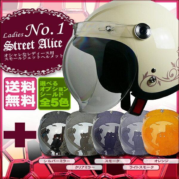 【送料無料キャンペーン中】【オプションカラーシールド付属】 LEAD STREET ALICE QP-2 レディーススモールジェットヘルメット アイボリー レディースFREEサイズ(55〜57cm未満) 【スモールジェット】【バイク】【レディース】【女性】【かわいい】