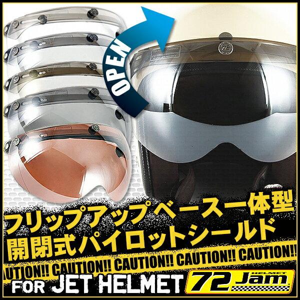 JamTec Japan (ジャムテックジャパン) 72JAM APS AVIATION SHIELD(アビエイションシールド) 全5カラー バイク/アメリカン/シングル/ハーレー/ビッグスクーター/ジェットヘルメット/シールド/汎用/開閉可/フリップアップ/パイロットタイプ