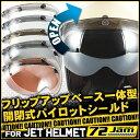 JamTec Japan (ジャムテックジャパン) 72JAM APS AVIATION SHIELD(アビエイションシールド) 全5カラー バイク/アメリカン...