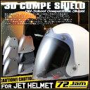 JamTec Japan (ジャムテックジャパン) 72JAM CPS 3D COMPE SHIELD(立体コンペシールド) 全6カラー バイク/アメリカン/シ...