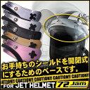 お手持ちのジェットヘルメットを開閉式にするベースです JamTec Japan (ジャムテックジャパン) 72JAM JAC ALUMI CONVENIENT ...
