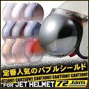 JamTec Japan (ジャムテックジャパン) 72JAM JB BUBBLE SHIELD(バブルシールド) 全9カラー バイク/アメリカン/シングル/ハ...