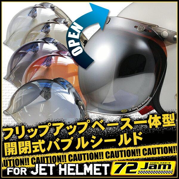 JamTec Japan (ジャムテックジャパン) 72JAM JCBN コンビニエントバブルシールド 全5カラー バイク/アメリカン/シングル/ハーレー/ジェットヘルメット/シールド/汎用/開閉可/フリップアップ/バブルシールド