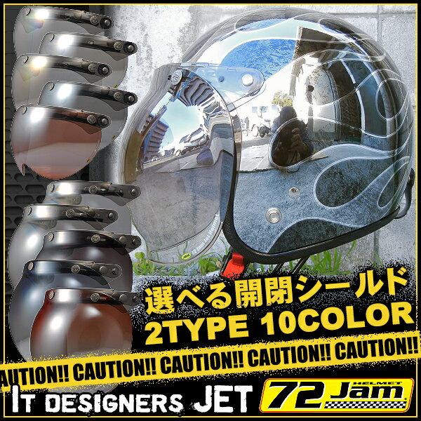 【送料無料】【開閉式フリップアップシールド付き】 ジャムテックジャパン 72JAM JCP-46 FRAMES T-2 BK スモールジェットヘルメット 【メンズ】【レディース】【バイク】【ハーレー】【アメリカン】